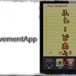MovementApp - アプリ切り替え時のフェードアウトするエフェクトに変更 [JBApp]