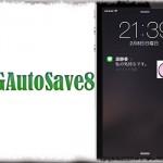 MSGAutoSave8 (iOS 8) - メッセージに添付された写真や動画を自動で保存!
