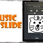 Music Slide - 曲名をロック画面のスライダー部分にも表示
