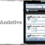 MyAssistive - AssistiveTouchアイコンをタップした時の動作を変更する [JBApp]