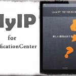 MyIP for NC - 通知センターにIPを表示するだけ!実験機にどう? [JBApp]