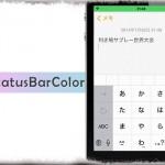 MyStatusBarColor - ステータスバーの背景と文字色を変更