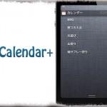 NCCalendar+ - 通知センターに表示するカレンダー&日数を制御 [JBApp]