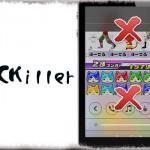 NCCKiller - アプリ単位で通知センター・コントロールセンターの呼び出しを無効に