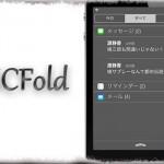 NCFold - 通知センターの項目をアプリごとに折りたたんで整理