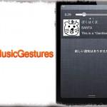 NCMusicGestures - 通知センターから音楽をジェスチャー操作&SNS共有 [JBApp]