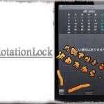 NCRotationLock - 通知センターの片隅から回転ロックをオンオフする [JBApp]