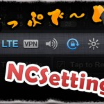 LTE 切り替えトグルを追加! NCSettings v1.7 にアップデート [JBApp]