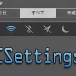 人気だったNCSettingsのiOS 7対応「NCSettings7」テスト版がコソッと公開中 [JBApp]