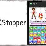 NCStopper - 指定アプリ起動中のみ通知バナーを非表示に!
