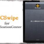 NCSwipe for NC - 通知センターでジェスチャー操作を行おう [JBApp]