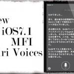 new iOS7.1 MFI Siri Voices - iOS 7.1の高品質なSiriの声をiOS7.0.xでも使う