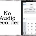 NoAudioRecorder - ボイスメッセージ送信ボタンを非表示に