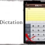 NoDictation - キーボードの邪魔な音声入力ボタンを非表示にする! [JBApp]