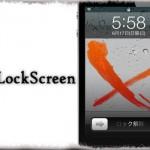NoLockScreen - ロック画面をスキップしてホーム画面を表示する [JBApp]