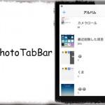NoPhotoTabBar - 写真アプリの下部タブバーを非表示に [JBApp]