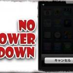 NoPowerDown - 「電源オフ」スライダーを非表示に [JBApp]