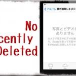 NoRecentlyDeleted - 画像を一発で削除!「最近削除した項目」を無効化