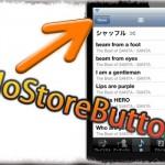 NoStoreButton - ミュージック、ビデオアプリのStoreボタンを非表示に [JBApp]