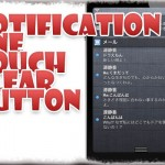 NotificationOneTouchClearButton - 通知履歴をワンタップで消去する [JBApp]