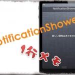 NotificationShower for NC - 通知センターに1行メモを表示 [JBApp]