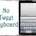NoTweetKeyboard - iOS標準Tweet機能のキーボードから@ #を非表示に [JBApp]