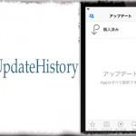 NoUpdateHistory - AppStoreのアップデート履歴を非表示にする