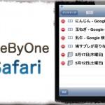 OneByOne Safari - Safariの観覧履歴&検索履歴を個別削除! [JBApp]