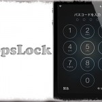 OopsLock - ロック直後の数秒間はロック解除にパスコードを要求しない [JBApp]