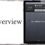 Overview - 通知センターでリマインダー・予定・新着メールを管理! [JBApp]