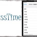 PassTime - パスコード再要求までの時間を、1分単位で好きな様に設定する [JBApp]