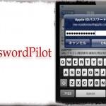PasswordPilot - AppStore使用時のパスワードを自動入力 [JBApp]