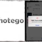 Photego - 写真アプリ内の各操作をTouch IDによる指紋認証で保護!