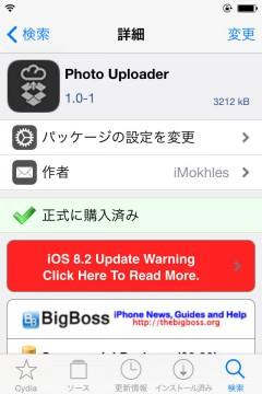 jbapp-photouploader-03