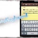 PictoKeyboard - Unicode絵文字・記号キーボードを追加する [JBApp]
