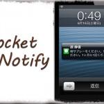 PocketNotify - 通知が来ているかをActivatorとバイブを使って確認 [JBApp]
