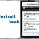 Portrait Lock - アプリごとに画面の向きを設定し自動で回転ロック