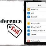 PreferenceTag - 設定アプリ内の項目を好きな様にフォルダ分け