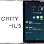 Priority Hub - ロック画面の通知をアプリ別に整理して、アプリ単位で表示する! [JBApp]
