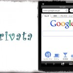 Privata - Safariのメニューに「プライベートブラウズ」のオンオフ項目を追加! [JBApp]