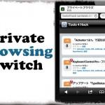 Private Browsing Switch - プライベートブラウズをオンオフ!! Flipswitch用トグル [JBApp]