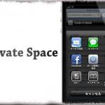 Private Space - ソーシャル&共有メニュー関連の項目を整理する [JBApp]