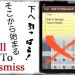 Pull To Dismiss - 下に引っぱってキーボードを格納する! [JBApp]