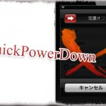 QuickPowerDown - スリープ長押しで電源オフ・リスプリングなどを即実行 [JBApp]