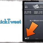 QuickTweet - 通知センターの端っこにツイート機能呼び出しボタンを追加 [JBApp]