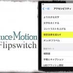 Reduce Motion Flipswitch - 「視差効果を減らす」をサクッとオンオフ!