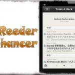 ReederEnhancer - RSSアプリ「Reeder」の共有機能など細部を強化する!! [JBApp]