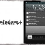 Reminders+ - リマインダーの項目を任意でロック画面に常時表示 [JBApp]