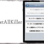 ResetAllKiller - 「すべてリセット」を選択出来なくする! ミスがなくなるよ! [JBApp]
