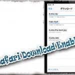 Safariにダウンロード機能を!! 「Safari Download Enabler」がiOS 7に対応 [JBApp]